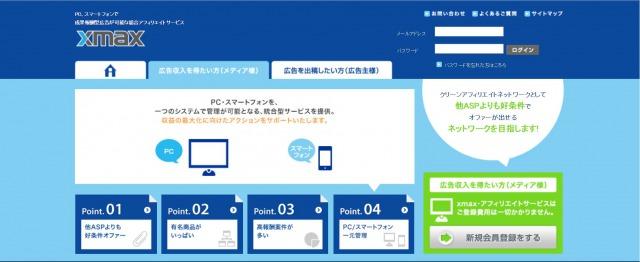 ピーシーマックス 評判 サイト